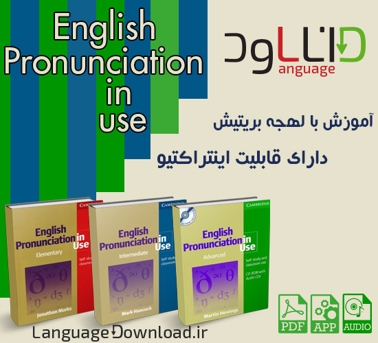 مجموعه English Pronunciation In Use