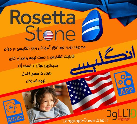 دانلود نرم افزار کامل آموزش زبان انگلیسی رزتا استون