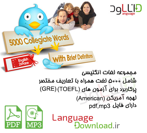 مجموعه 5000 Collegiate Words