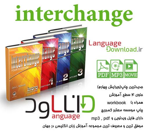مجموعه آموزشی Interchange