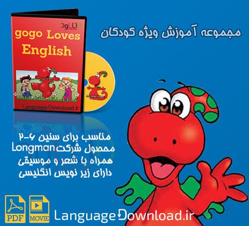مجموعه ویدیوئی Gogo Loves English