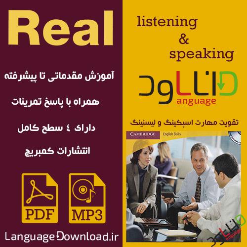 کتاب های آموزش مکالمه زبان انگلیسی Real Listening and Speaking