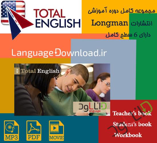 دانلود کتاب های آموزش انگلیسی New Total English