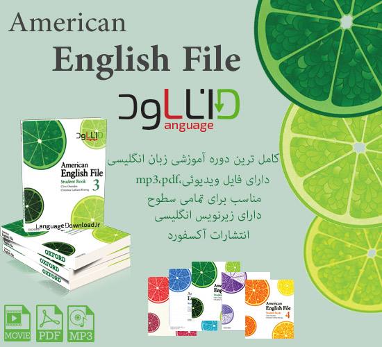 دانلود مجموعه American English File