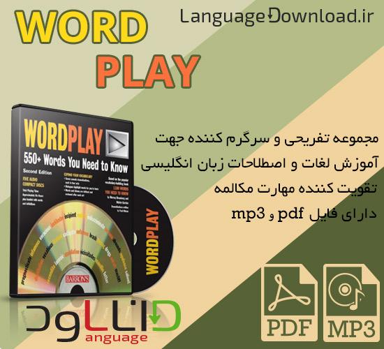دانلود Word Play 550