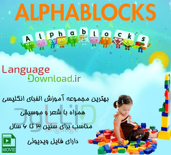 مجموعه Alpha blocks
