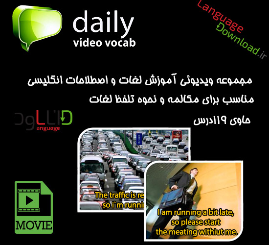 مجموعه ویدیوئی Daily Video Vocab