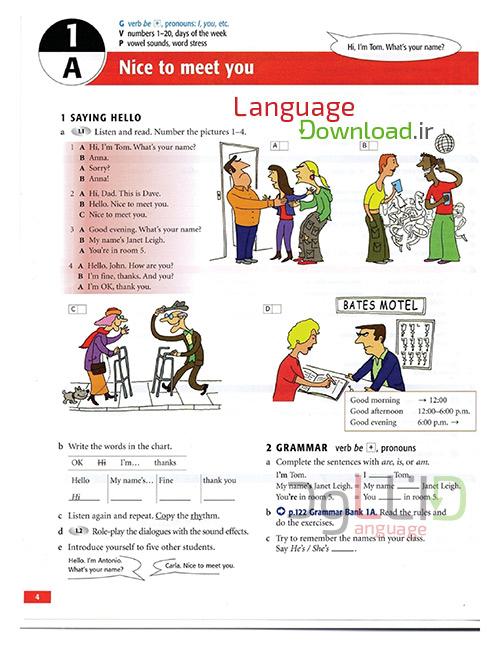 پکیج American English File
