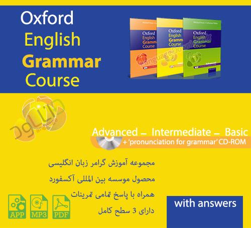 کتاب های آموزش گرامر زبان انگلیسی Oxford English Grammar Course همراه با فایل نرم افزار