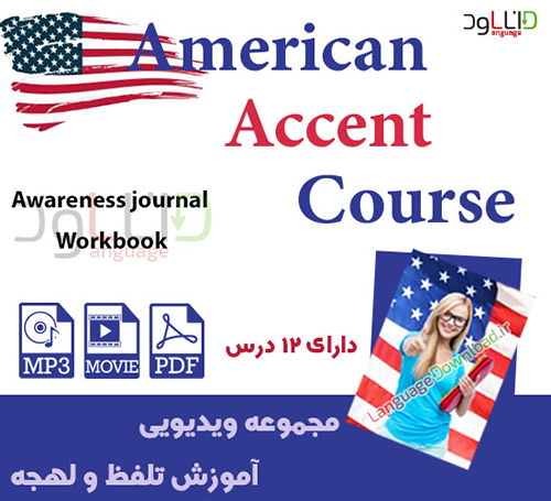 مجموعه ویدیویی آموزش تلفظ و لهجه American Accent Course