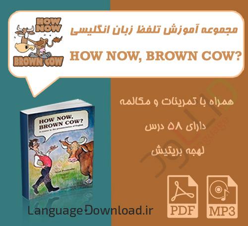 مجموعه آموزشی تلفظ زبان انگلیسی How Now Brown Cow