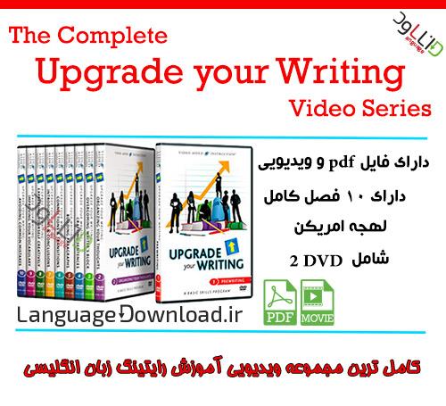 دانلود مجموعه ویدیویی آموزش رایتینگ زبان انگلیسی The Complete Upgrade Your Writing Video Series