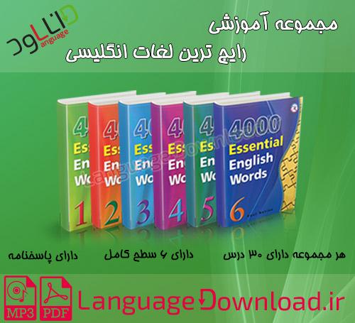 مجموعه کتاب های آموزشی رایج ترین لغات انگلیسی Download 4000 Essential English Words