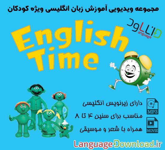 مجموعه تصویری آموزش زبان انگلیسی English Time ویژه کودکان