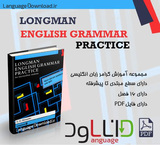 دانلود کتاب آموزشی گرامر زبان انگلیسی Longman English Grammar Practice