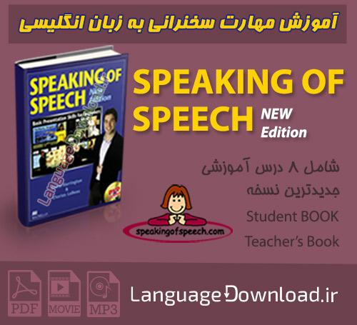 مجموعه آموزشی مهارت سخنرانی به زبان انگلیسی Speaking Of Speech به همراه فیلم آموزشی