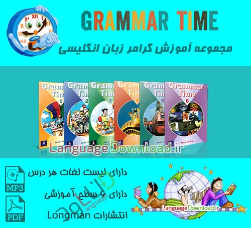 مجموعه کتاب های آموزش گرامر زبان انگلیسی Grammar Time
