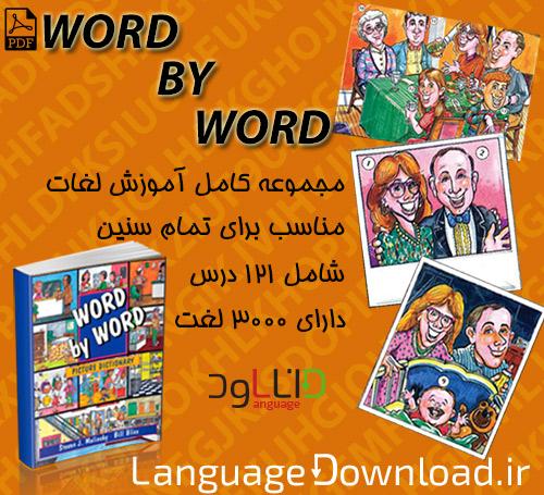 کتاب آموزش لغات انگلیسی word by word-picture dictionary