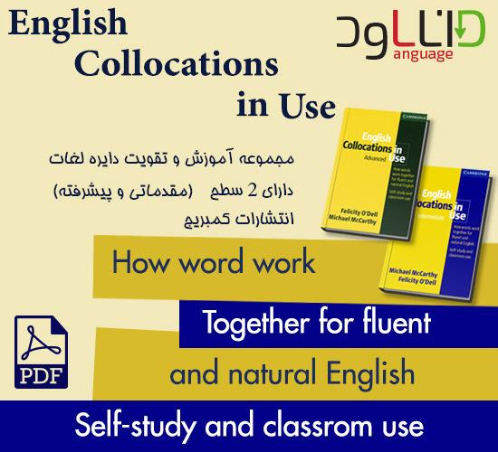 کتاب آموزشی لغات English collocation in use