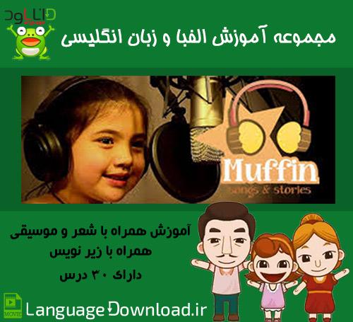 دانلود مجموعه ویدیویی آموزش الفبا و زبان انگلیسی Muffin Songs ویژه خردسالان