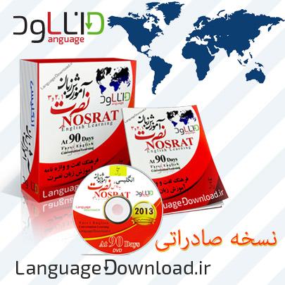 آموزشی زبان انگلیسی نصرت - نسخه صادراتی