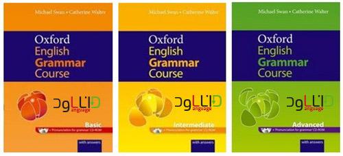 دانلود کتاب های آموزش گرامر انگلیسی Oxford English Grammar Course همراه با فایل نرم افزار