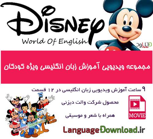دانلود فیلم آموزشی زبان انگلیسی Disney World Of English