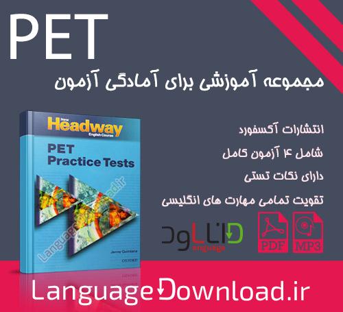 مجموعه آمادگی آزمون پت Oxford PET Practice Test - New Headway