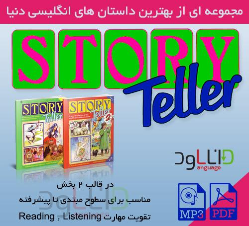 داستان های کوتاه انگلیسی بدون ترجمه