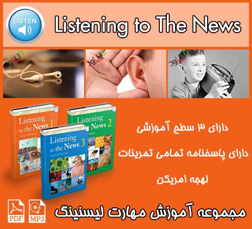 مجموعه آموزش مهارت لیسنینگ زبان انگلیسی Listening to The News