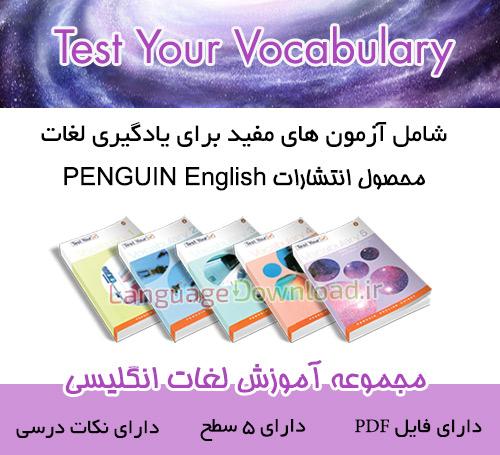 مجموعه آموزش لغات انگلیسی Test Your Vocabulary همراه با آزمون