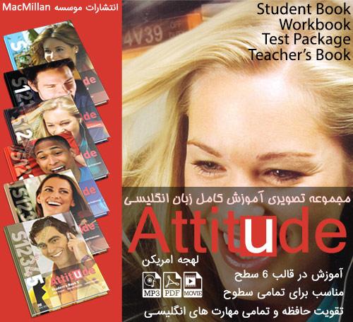 مجموعه Attitude