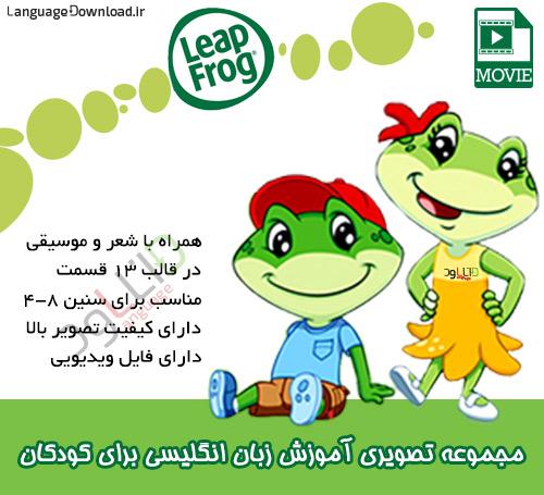 آموزش لغات انگلیسی به بچه ها
