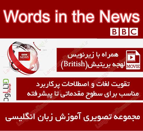 آموزش زبان انگلیسی bbc