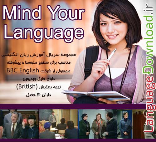 سریال آموزش زبان انگلیسی Mind Your Language