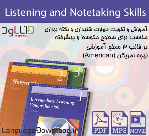 آموزش زبان انگلیسی listening