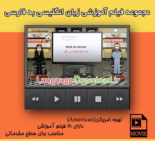 آموزش تصویری زبان انگلیسی همراه با ترجمه فارسی