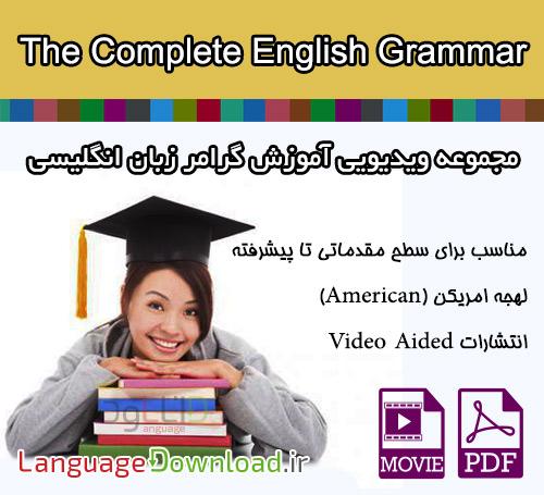 آموزش جامع گرامر زبان انگلیسی