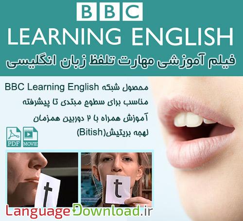 نحوه تلفظ کلمات انگلیسی