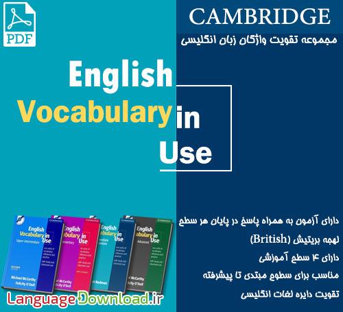 کلمات کاربردی زبان انگلیسی