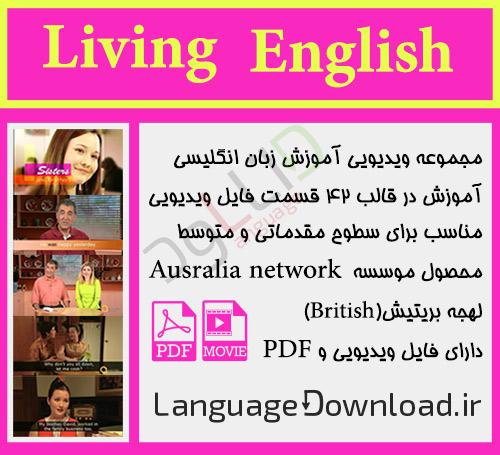 آموزش زبان انگلیسی mp3