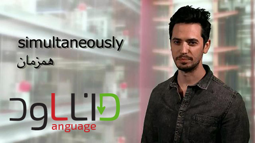 آموزش تلفظ لغات