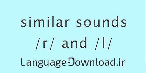 تلفظ حروف صدادار در انگلیسی