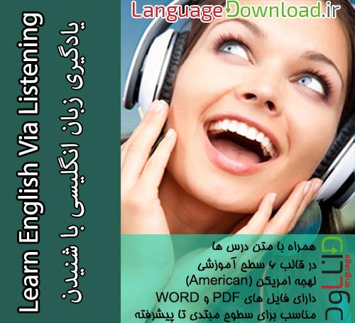 آموزش زبان انگلیسی از طریق شنیدن