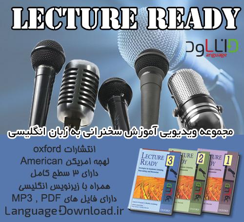 آموزش مهارت سخنرانی به صورت خودآموز