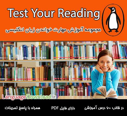 آموزش مهارت ریدینگ Reading