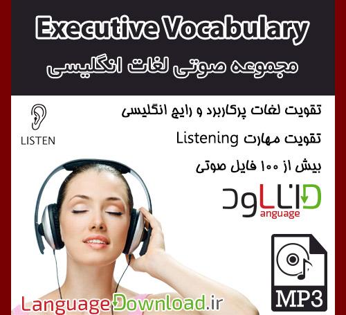 خرید پستی مجموعه صوتی Executive Vocabulary
