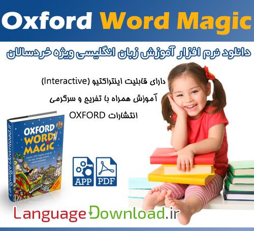 دانلود مجموعه آکسفورد ورد مجیک برای بچه ها