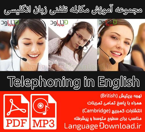 آموزش مکالمه تلفنی از ابتدا