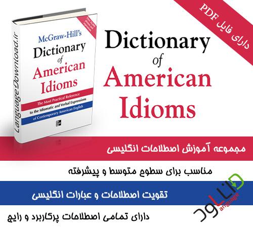 آموزش اصطلاحات آمریکایی